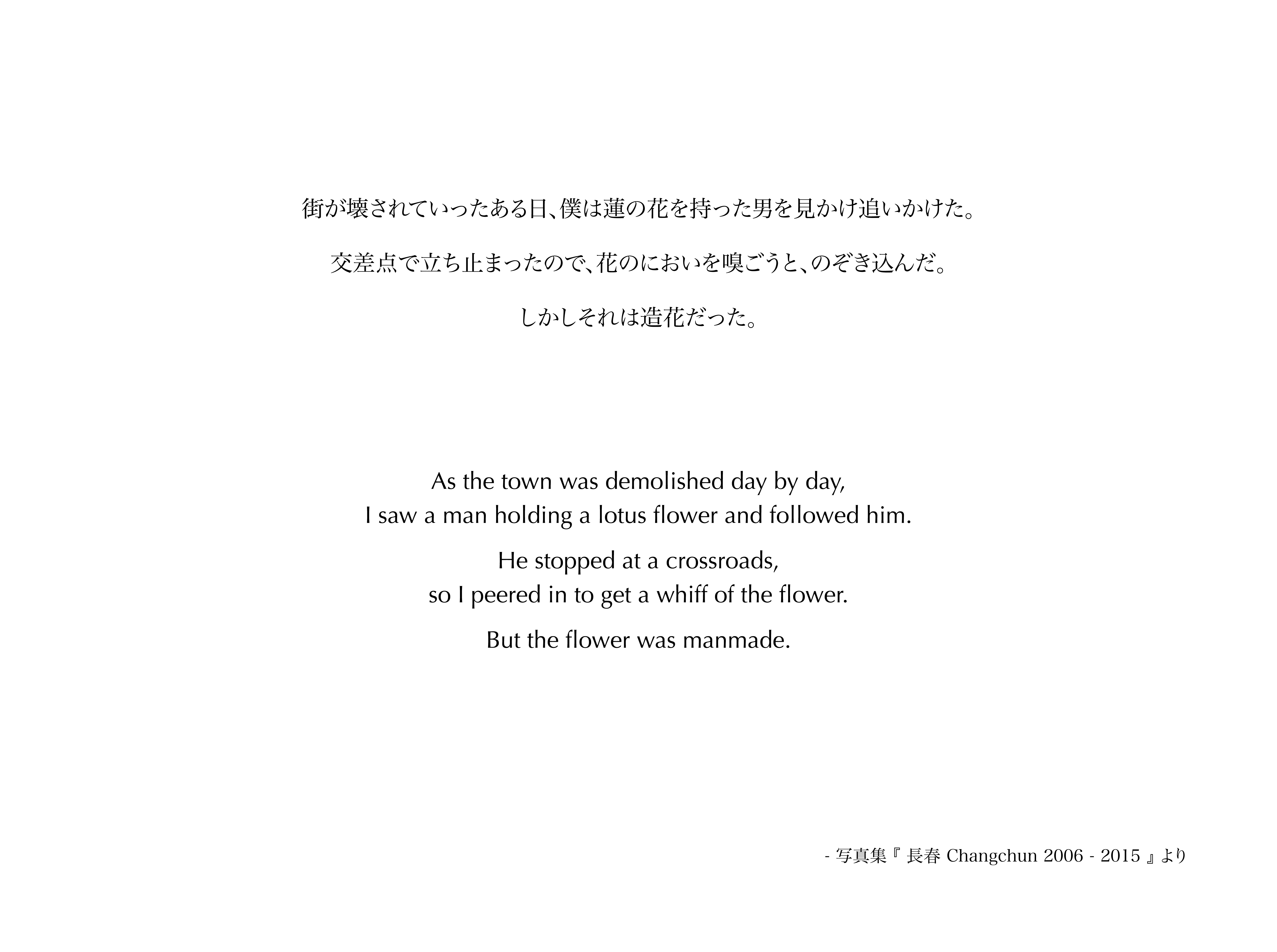 changchun_text