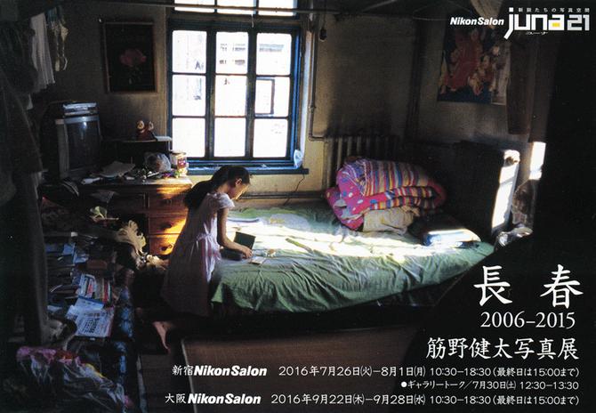 写真展『長春 Changchun 2006-2015』ニコンサロン(新宿・大阪)にて開催決定!
