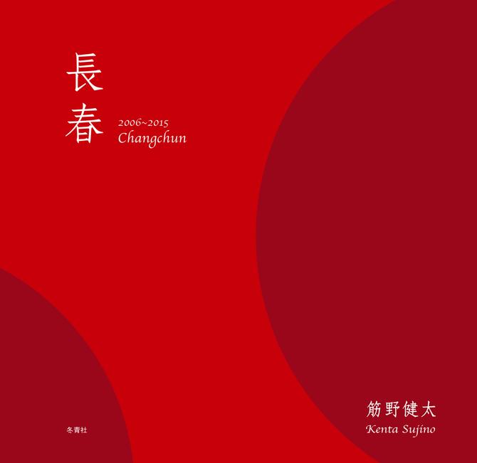 写真集『長春 Changchun 2006 - 2015』が冬青社より、7月20日に出版されます。