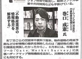 建通新聞に代表巻口のインタビューが掲載されました
