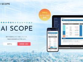 業界初「リノベーション物件の計画シミュレーション機能」を搭載 AI不動産経営シミュレーター「AI SCOPE」を開発