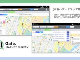 水害ハザードマップ機能を「Gate. Market Survey」に追加しました!