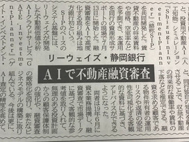 住宅新報に「Shizugin Investment Planner」が掲載されました。