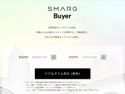 リーウェイズが「Gate.」をグッドライフの新サービス「SMARG Buyer」にOEM提供