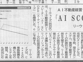 建通新聞に「AI SCOPE」が掲載されました