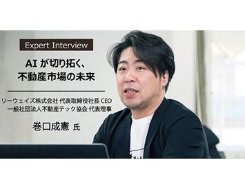 GMO賃貸DX WEBメディアに代表巻口のインタビューが掲載されました