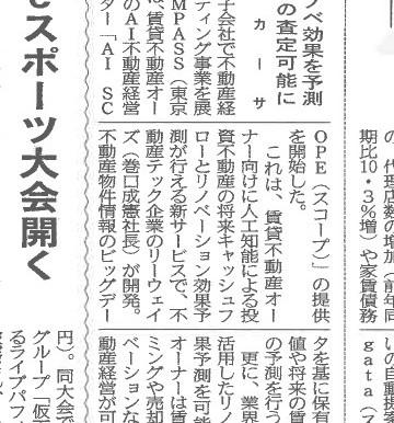 住宅新報に「AI SCOPE」が掲載されました