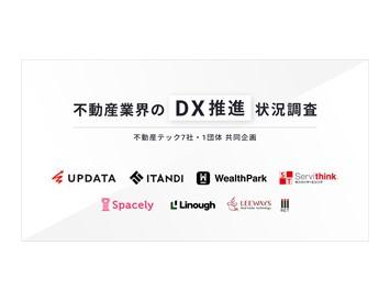 テック企業7社1団体合同で「不動産業界DX推進調査」を実施しました