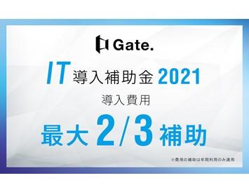 Gate. がIT導入補助金2021対象ツールになりました