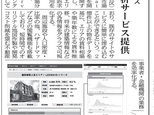 建通新聞に「Gate. UI」が掲載されました