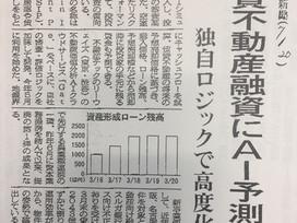 金融経済新聞に掲載されました