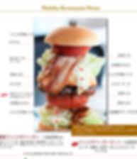 menuバーガー201910_edited.jpg