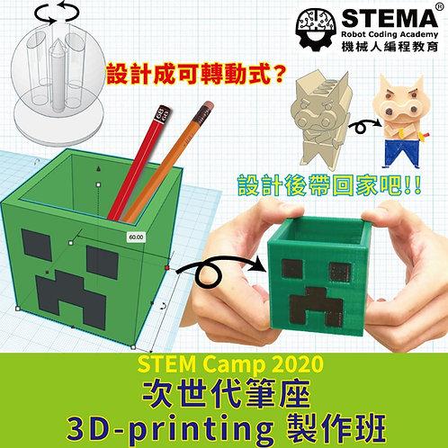 次世代筆座3D-printing製作班