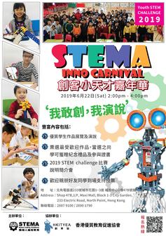 STEM創客小天才嘉年華.png