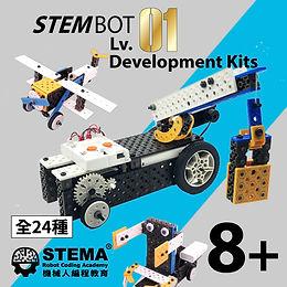 stembot-1-development-kit-cover.jpg