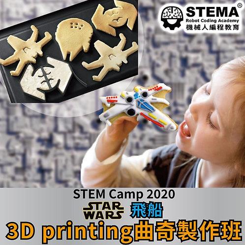 StarWar飛船3D-printing曲奇製作班