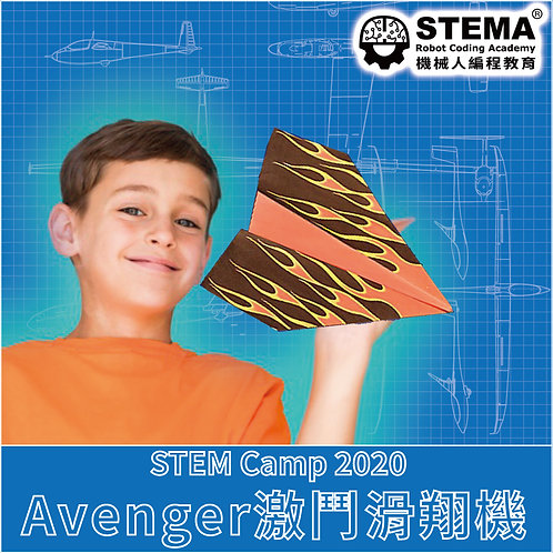 Avenger 激鬥滑翔機