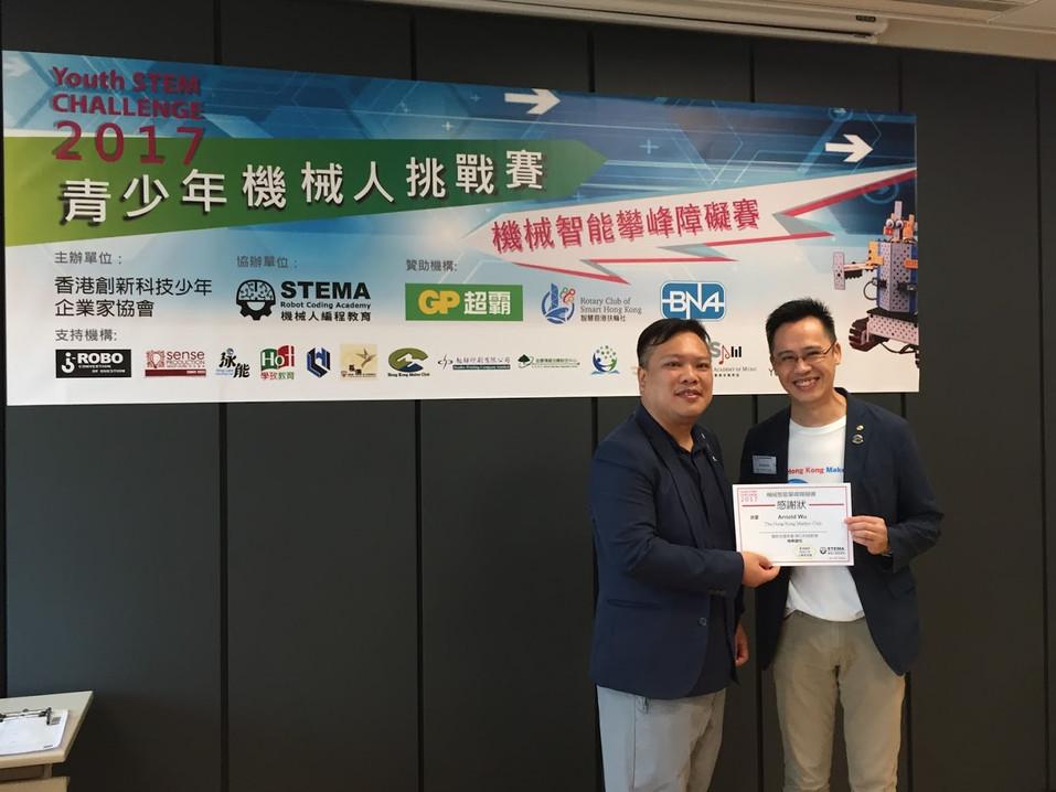 2017青少年機械人挑戰賽 機械智能攀峰障礙賽 (6).jpg