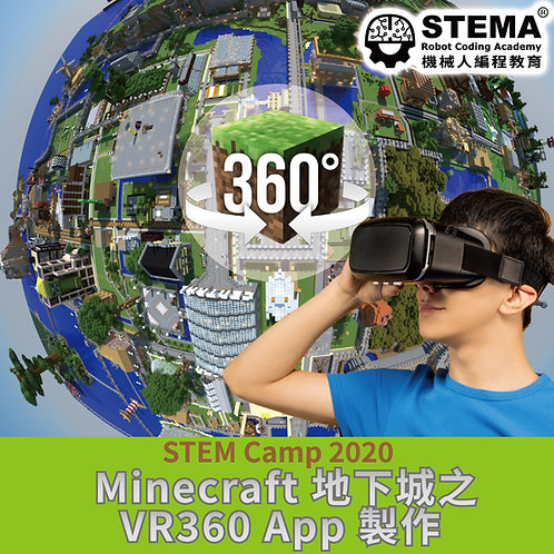 Minecraft 地下城之 VR360 App製作