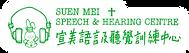 宣美語言及聽覺訓練中心.png