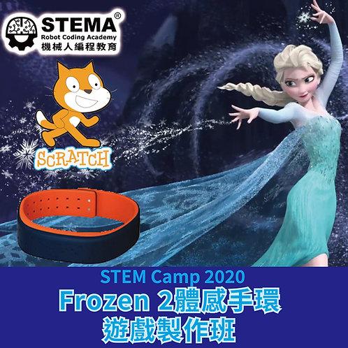 Frozen 2體感手環遊戲製作班