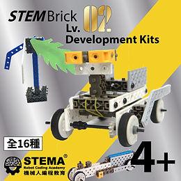 stembrick-2-development-kit-cover.jpg