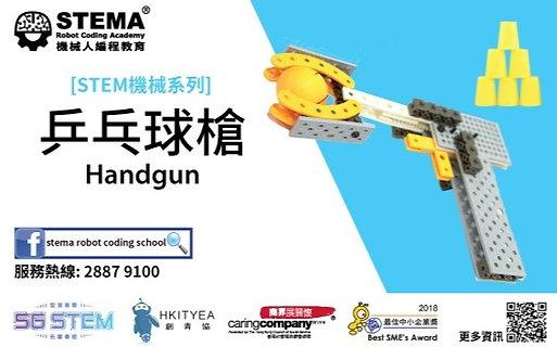 STEMBrick 乒乓球槍