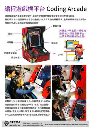STEMA_leaflet.jpeg