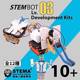 stembot-3-development-kit-cover.jpg
