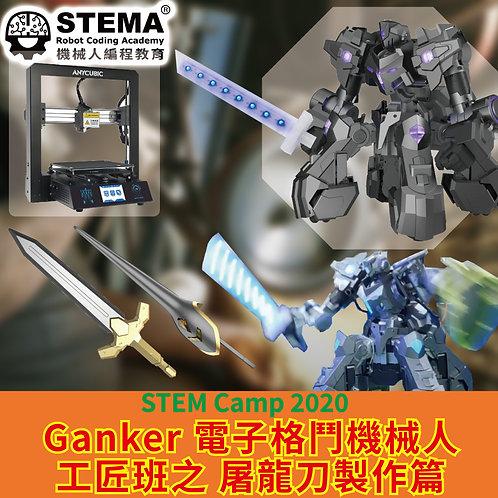Ganker 電子格鬥機械人工匠班之LED屠龍刀製作篇