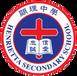 顯理中學校徽.png