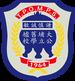 大埔舊墟公立學校.png