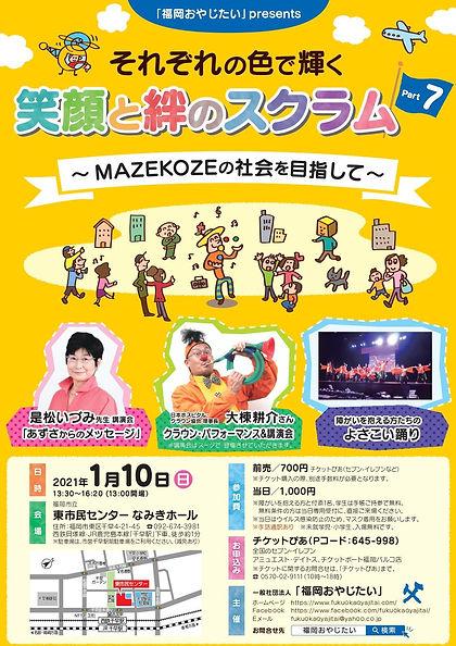 イベントチラシ2021.jpg