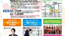 2019年1月6日 福岡おやじたい主催イベント      【笑顔と絆のスクラム Part5 ~障がいを価値に変える ~】を開催します!!