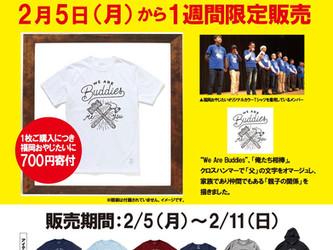 本日よりスタート!                   ~障がい者の認知や啓発活動に取り組む「父親」を応援してください!~ チャリティーアイテム(Tシャツ・パーカーほか)を 2月5日(月)から1週間限