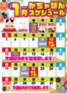 どーなつ追加)2020-1月カレンダーWEB.jpg