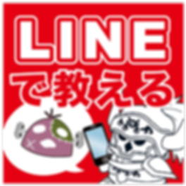 LINEで教える.png