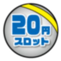 20円.png