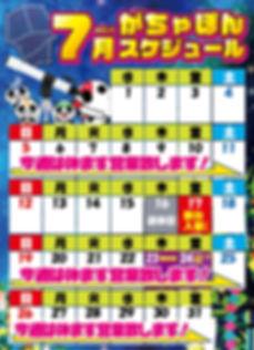 7月カレンダー(WEB.jpg