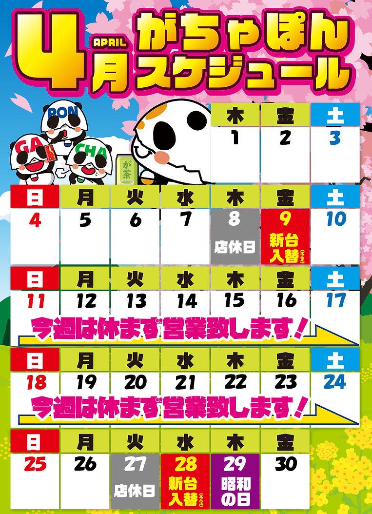 2021-4月カレンダーWEB.jpg