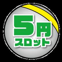 5円.png
