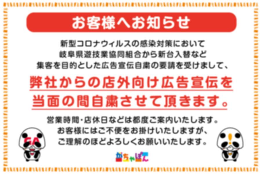 コロナ広告自粛WEB.jpg