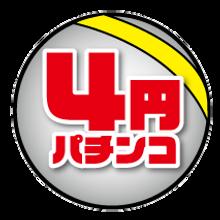 4円.png