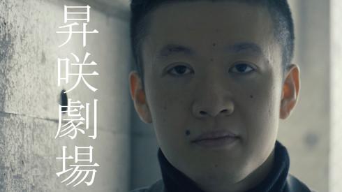 「第一回 春風亭昇咲落語会 昇咲劇場」OP映像