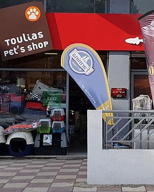 TOULIAS-PETSHOP-SYKIES.jpg