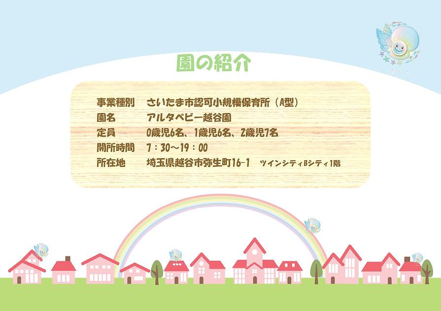 越谷_page-0001.jpg