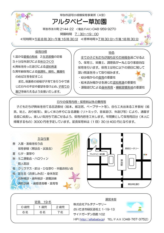 園紹介資料(草加園)_page-0001.jpg