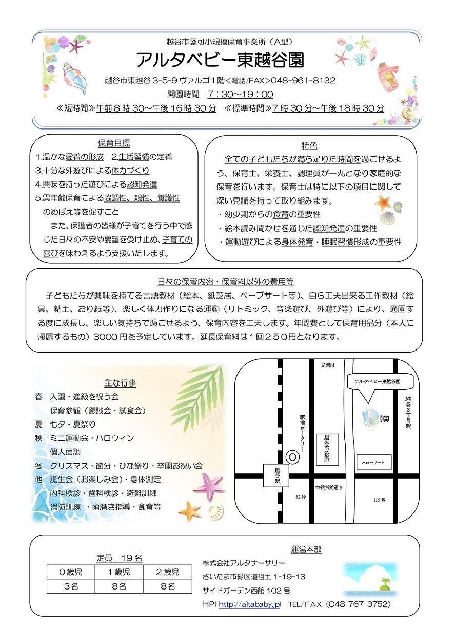 園紹介資料(東越谷園)_page-0001 (1).jpg
