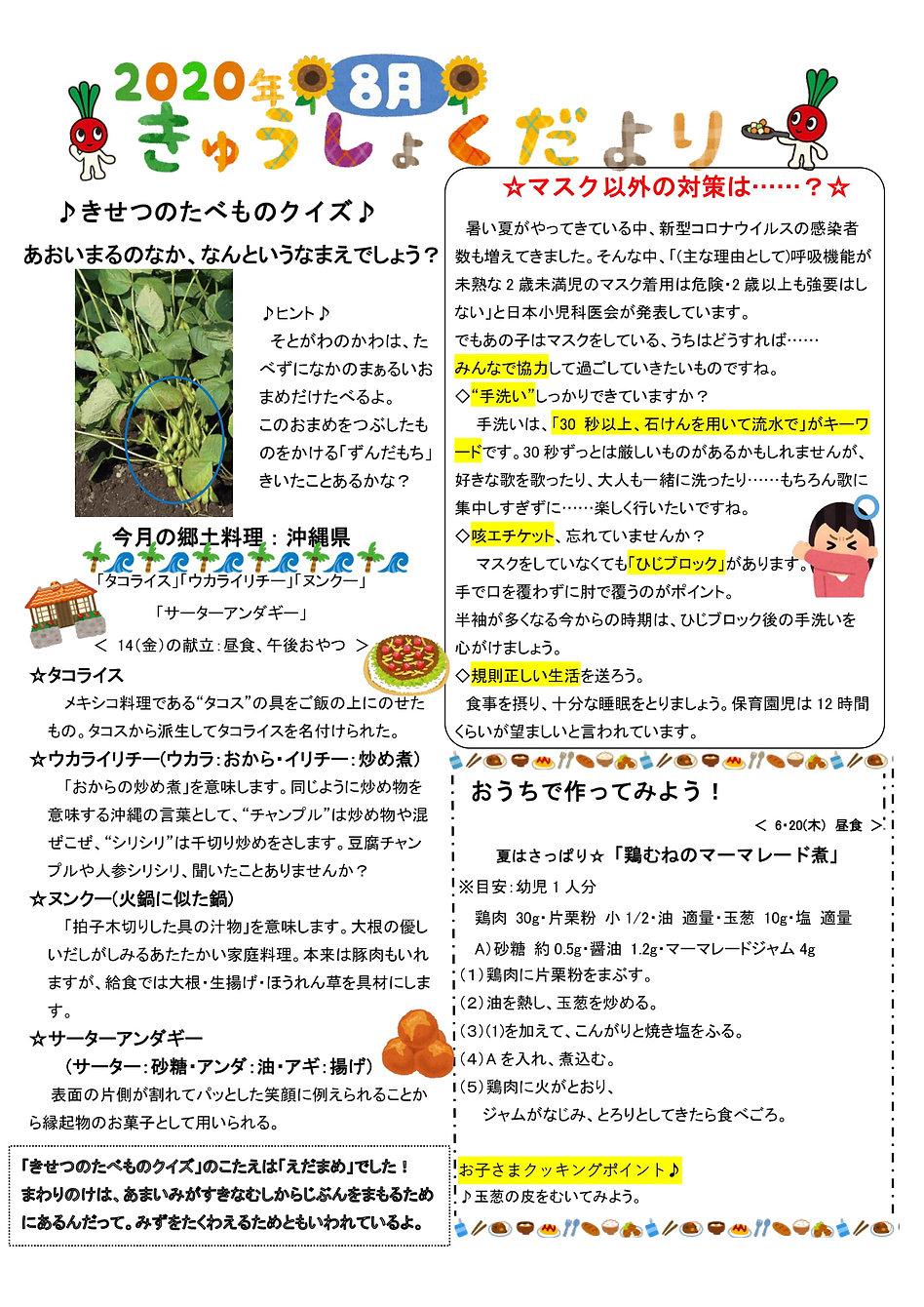 2020蟷エ8譛医????邨ヲ鬟溘□繧医j-1.jpg
