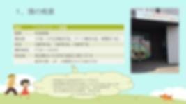 三橋園紹介スライド園長村尾.JPG